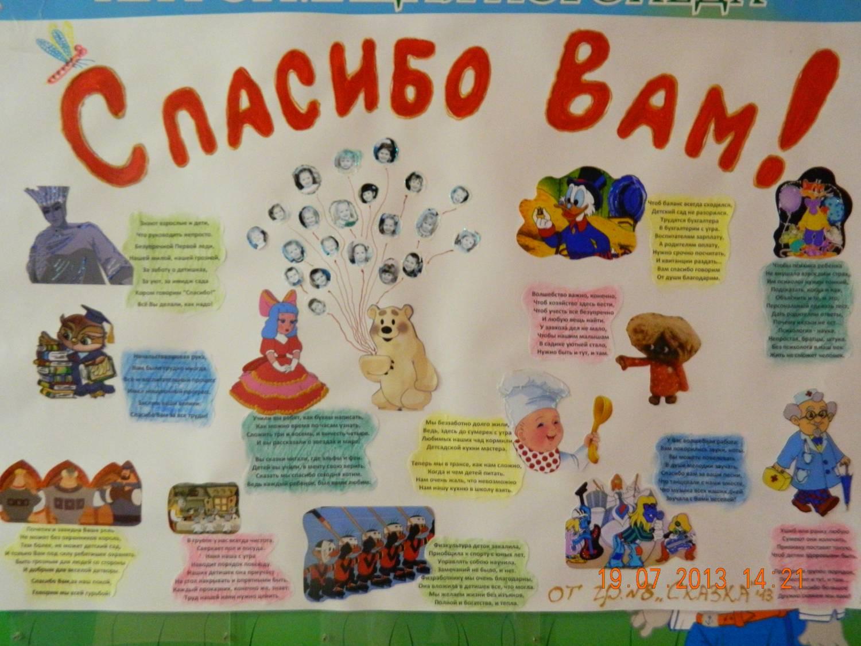Плакат в детском саду своими руками