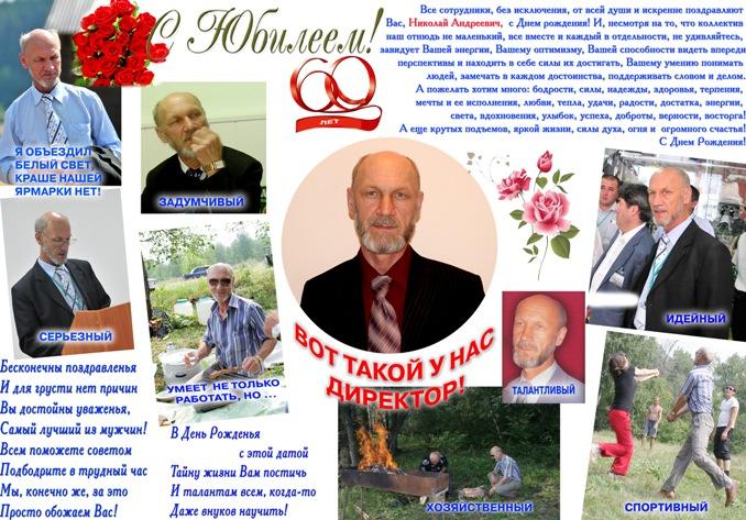 Стенгазета на юбилей мужчине на 60 лет