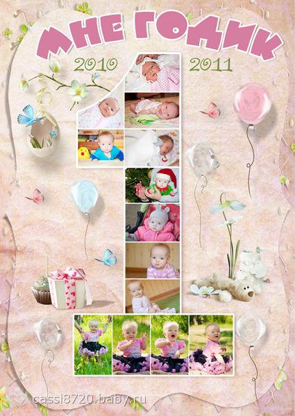 Плакат на день рождения своими руками ребенку