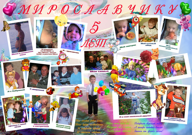 Стенгазета с фотографиями на день рождения своими руками