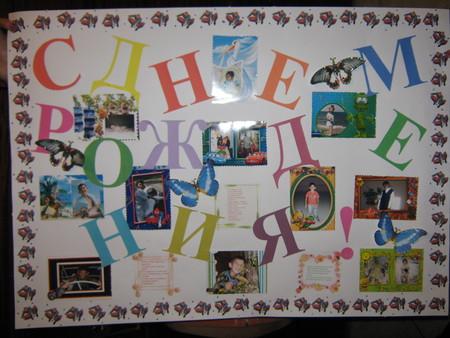 Прикольные плакаты на день рождения своими руками