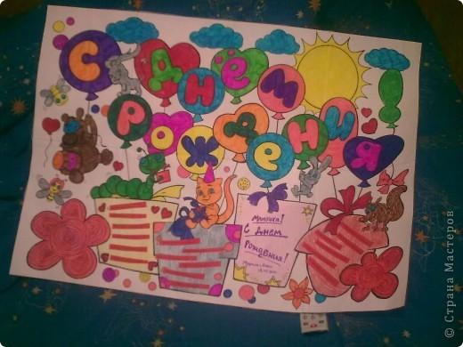 Фото плакаты с днем рождения своими руками